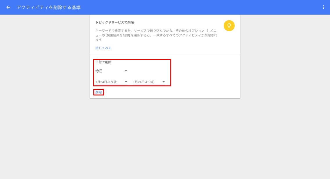検索履歴削除_-_3.jpg