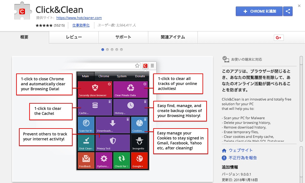 Click&Cleanで検索履歴を残さない