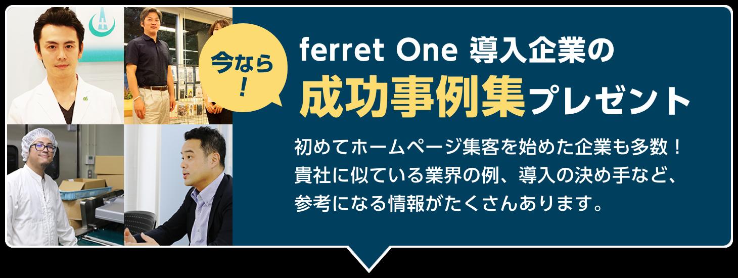 ferret事例記事CTA_B.png