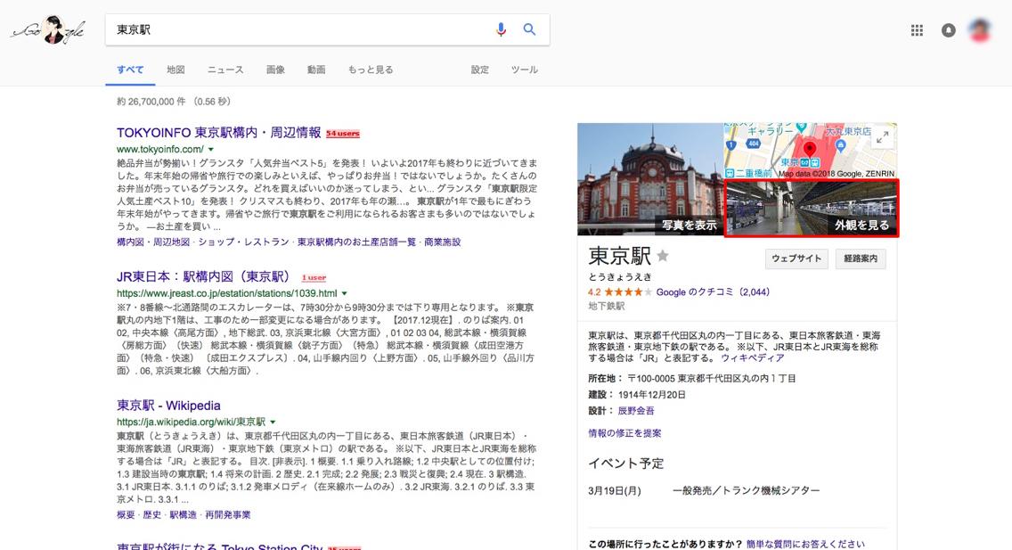 Googleストリートビュー_-_4.jpg