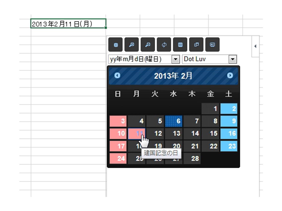 カレンダーから日付入力.png