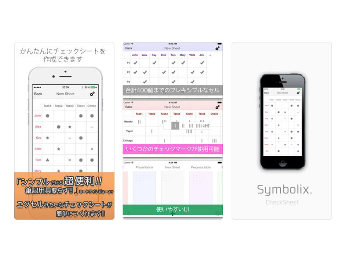 チェック表アプリ_シンボリックス_-_Symbolix..png