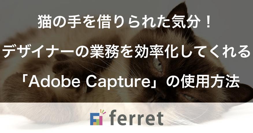 デザイナーの業務を効率化してくれる無料アプリ「Adobe Capture」の使用方法
