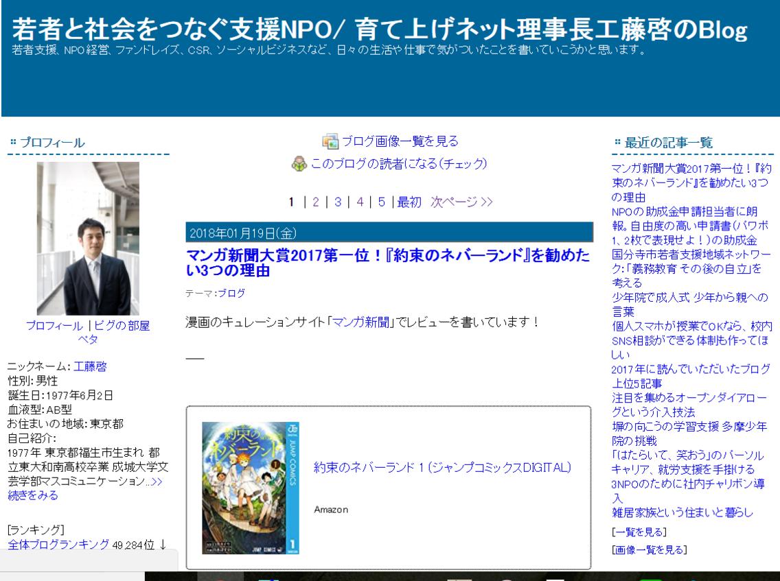 alt 工藤啓さんのブログ