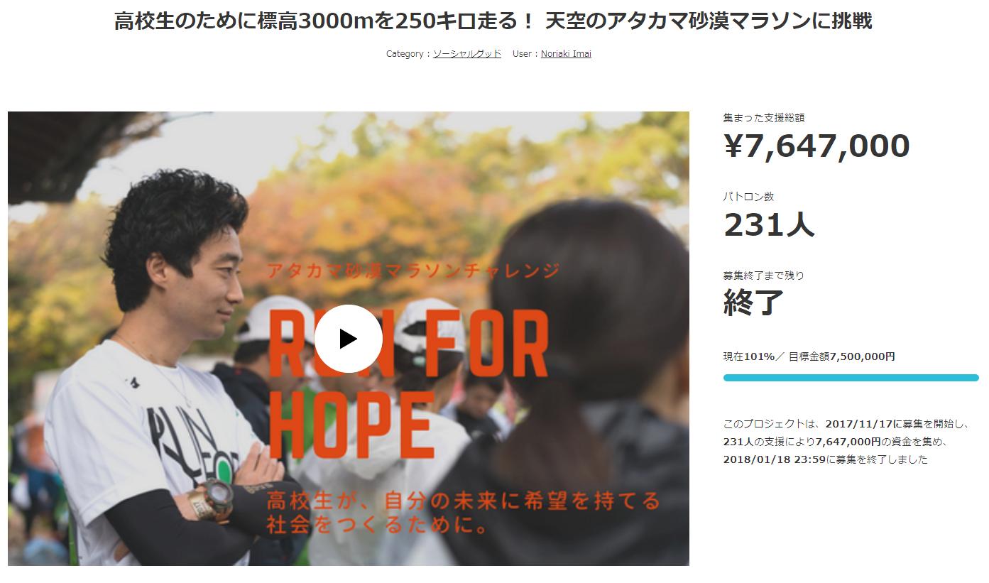 alt D×P理事長の今井紀明さんが挑戦したクラウドファンディング