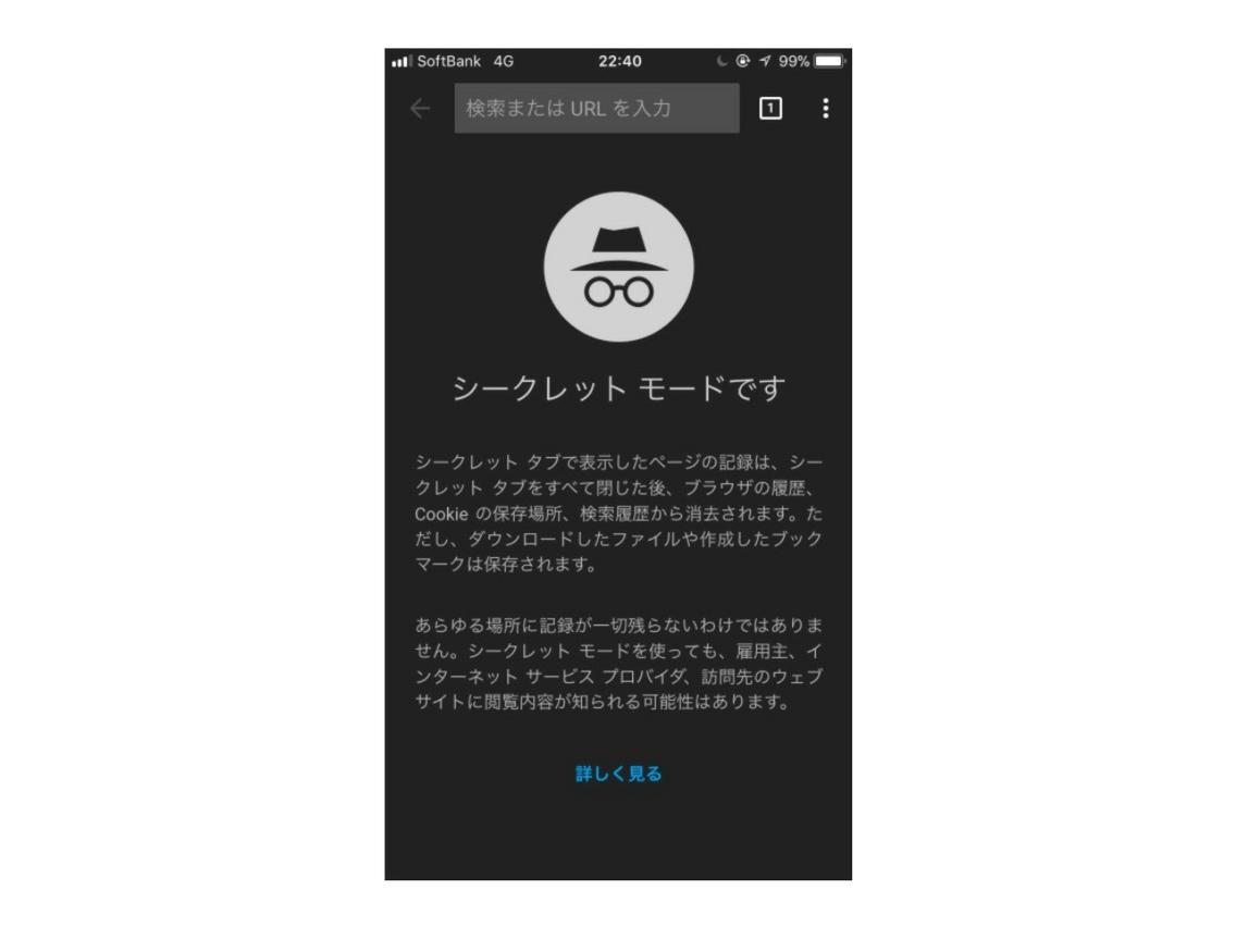 スマートフォンのシークレットモード