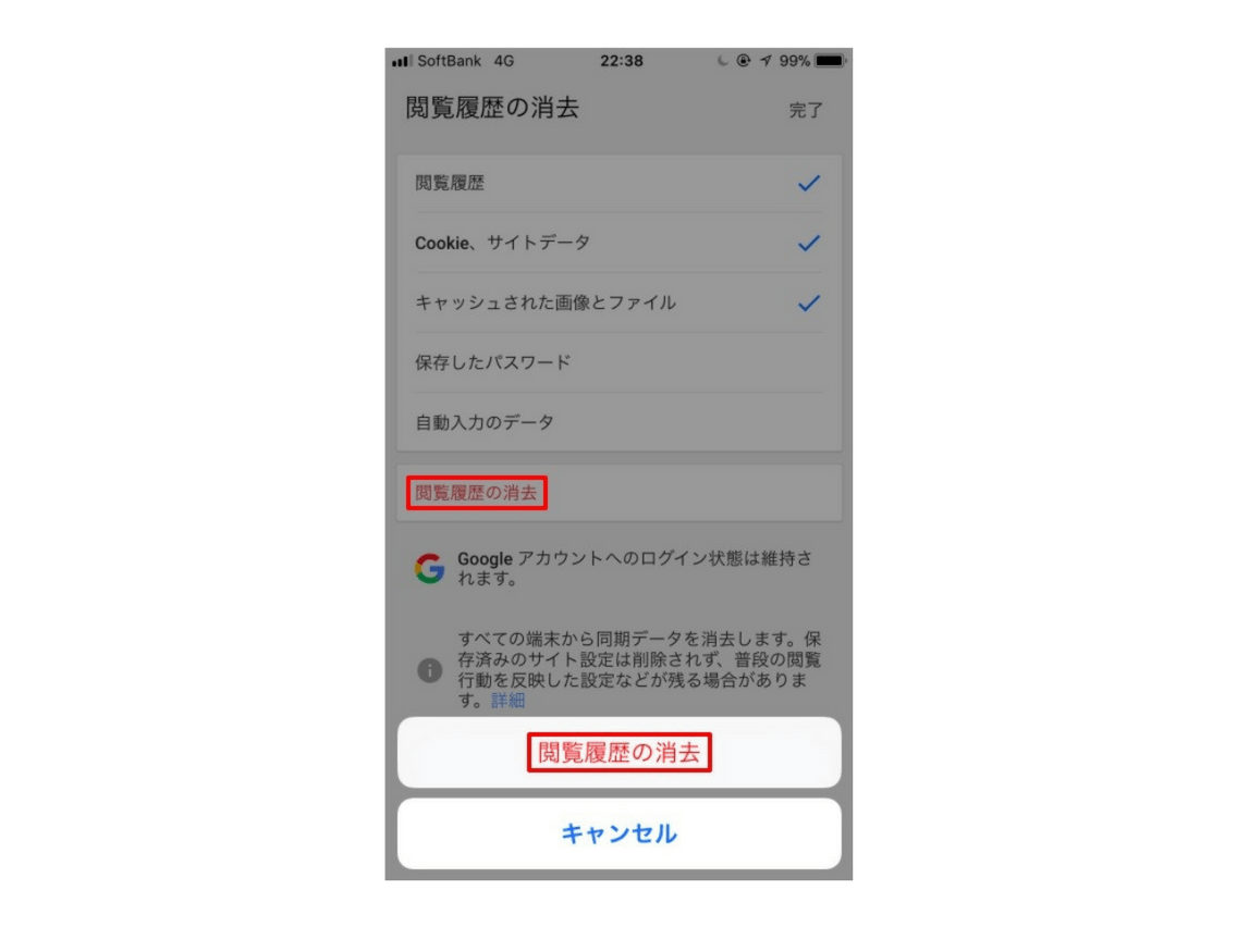 iPhone・Androidから検索履歴を削除する