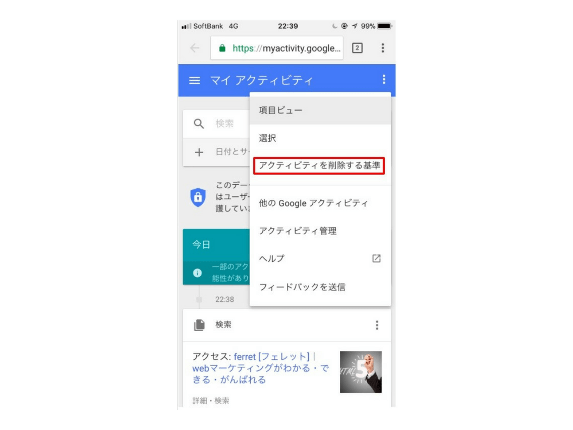 スマートフォンからGoogleアカウントの検索履歴を削除する