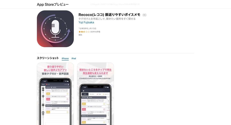 「Recoco_レココ__振返りやすいボイスメモ」をApp_Storeで.jpg