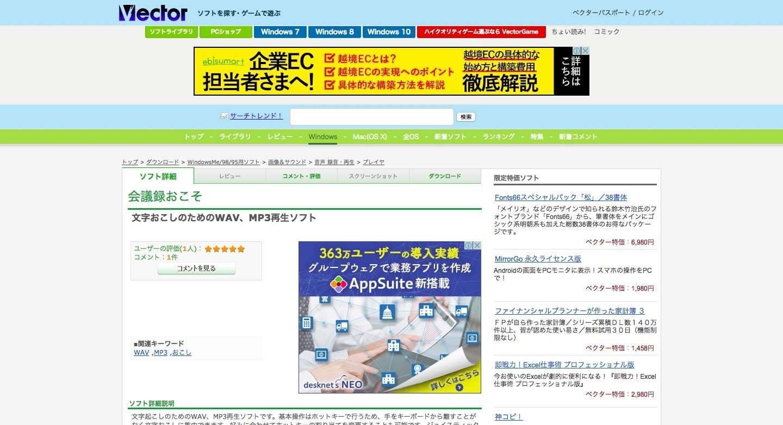 会議録おこその詳細情報___Vector_ソフトを探す!.jpg