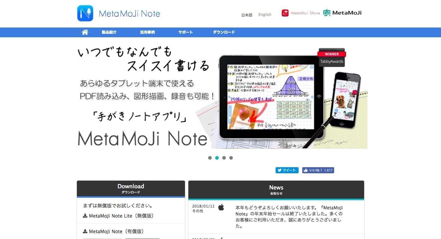 MetaMoJi_Note___iPad_iPhone、Android、Windows向け手書きノートアプリ.jpg