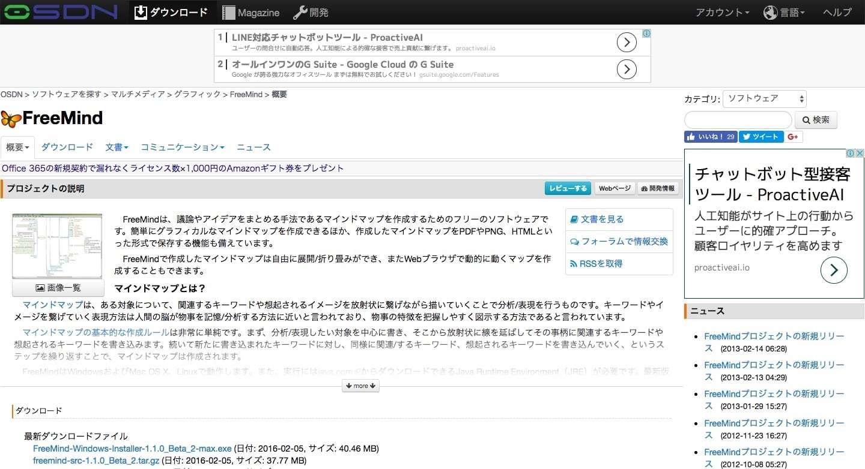 FreeMind_プロジェクト日本語トップページ___OSDN.jpg