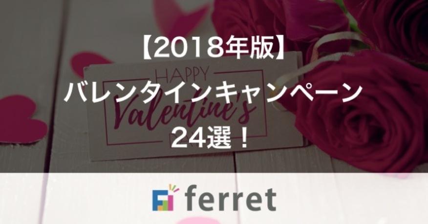 【2018年版】バレンタインキャンペーン24選!