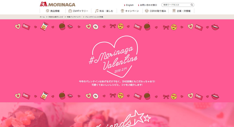 バレンタインレシピ特集___天使のお菓子レシピ___森永製菓株式会社.png