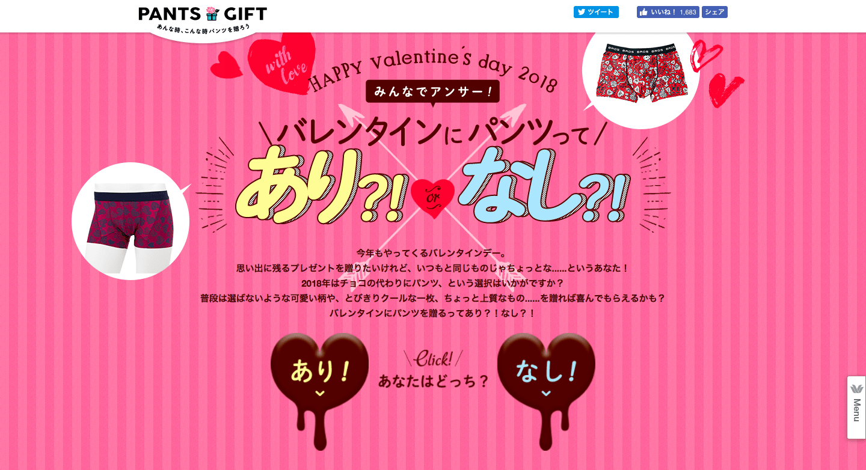 バレンタインのプレゼントはパンツで!__バレンタインにパンツを贈ろう!_|パンツギフト|ワコール.png