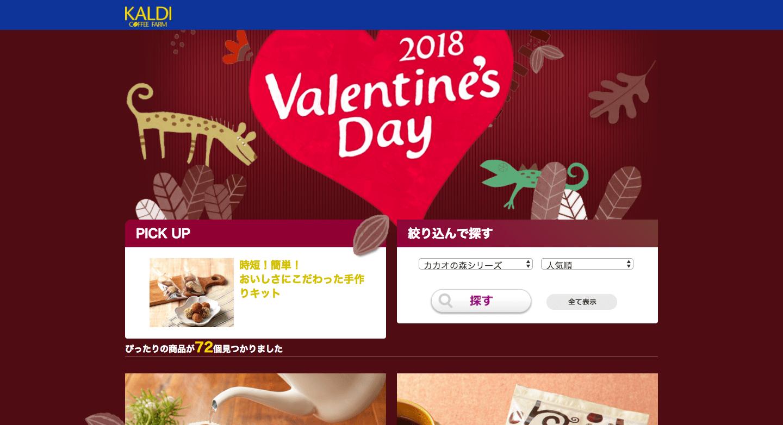 2018バレンタイン特集_カルディコーヒーファーム.png