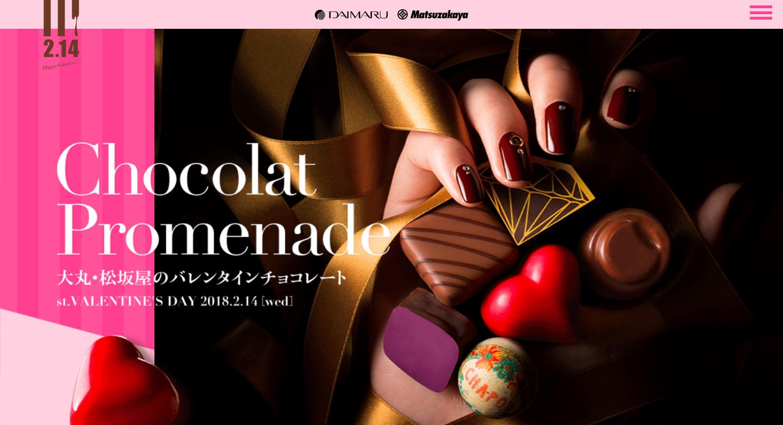 Chocolat_Promenade_2018___大丸・松坂屋.png