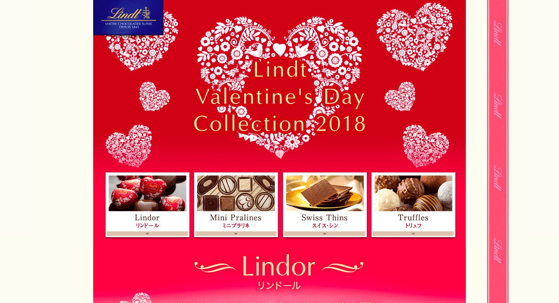 バレンタインチョコレート___リンツ_オンラインショップ.png