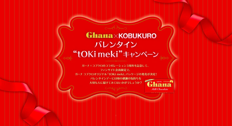 """Ghana×KOBUKURO_バレンタイン_""""tOKi_meki""""_キャンペーン.png"""
