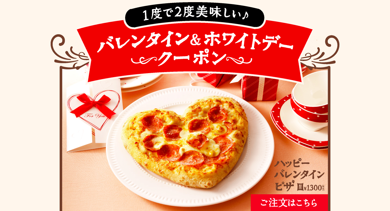 1度で2度美味しい♪_バレンタイン&ホワイトデークーポンキャンペーン|ドミノ・ピザ.png