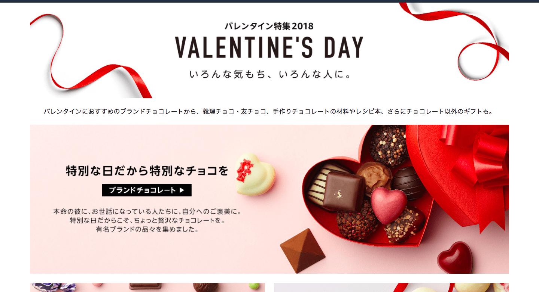バレンタイン特集2018___Amazon_co_jp___ネット通販.png