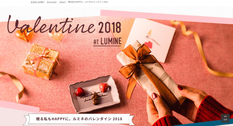 贈る私もHAPPYに。ルミネのバレンタイン_2018___OZmall.png