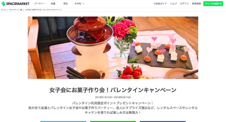 女子会にお菓子作り会!バレンタインキャンペーン___スペースマーケット.png