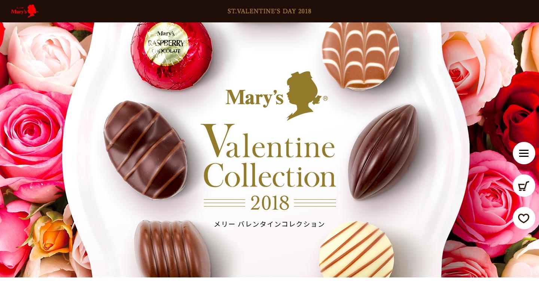 メリーバレンタインコレクション2018___メリーチョコレート.png