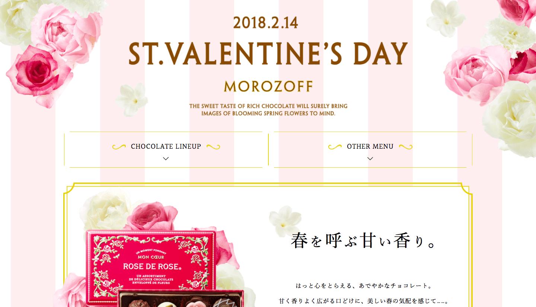 バレンタインキャンペーン2018_モロゾフ株式会社.png