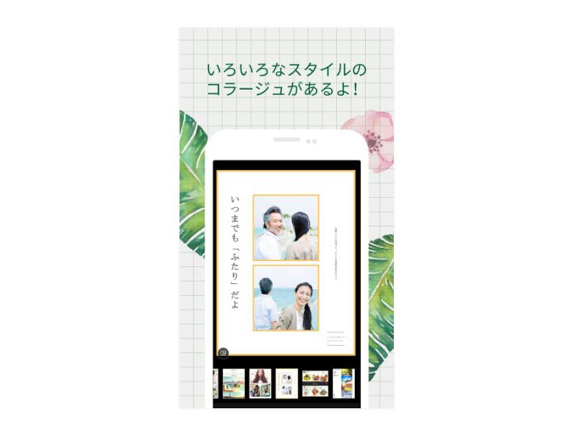 Fotor画像加工__写真編集___コラージュアプリ.png