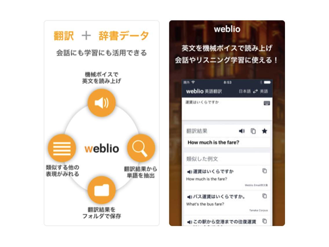 翻訳アプリ_無料Weblio英語翻訳_英会話を音声発音で話す.png