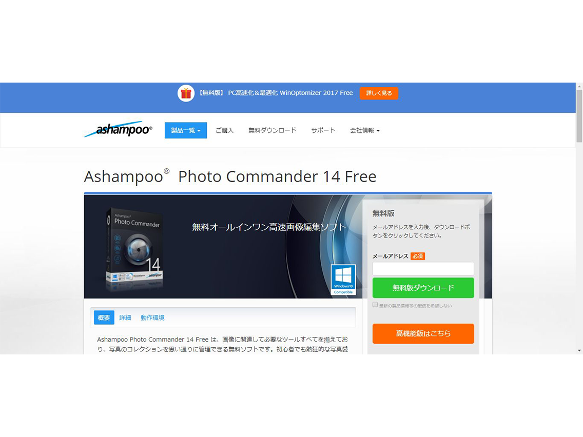 Ashampoo__Photo_Commander_14_Free.png