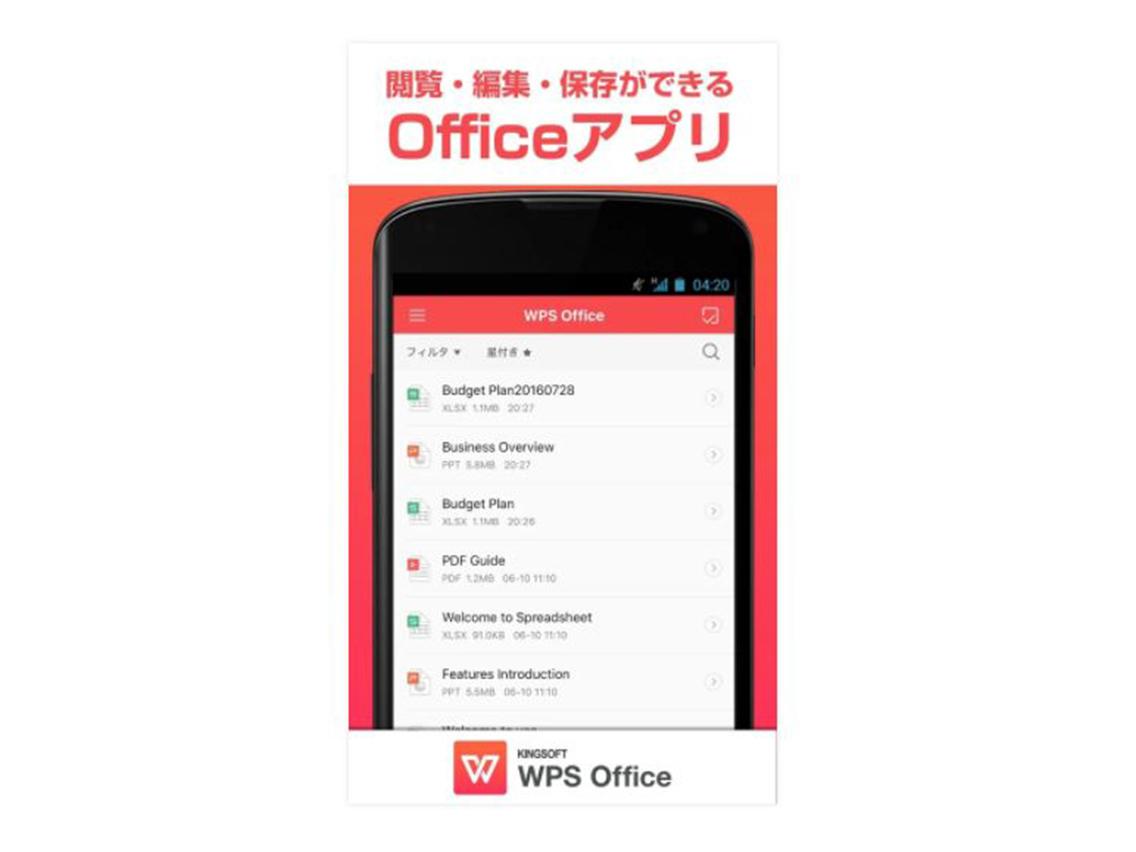 WPS_Office.JPG