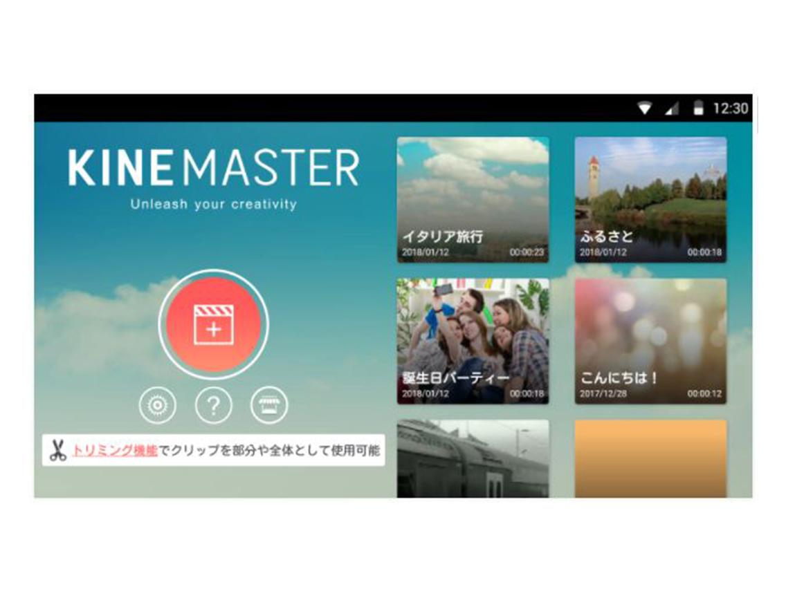 キネマスター(KineMaster).JPG