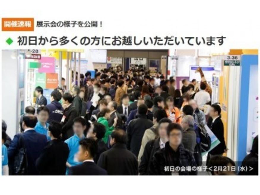 【速報】大阪で開催!西日本最大級のIT専門展が、盛大に開幕!