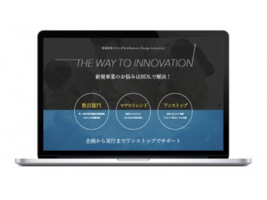 【BDL】新事業立上げ支援サービス「UMIDAS+」の提供を開始