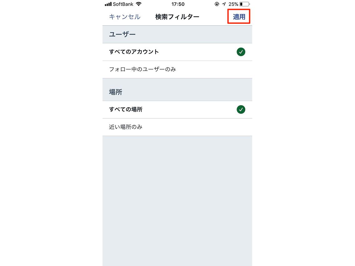 Twitterの検索フィルター