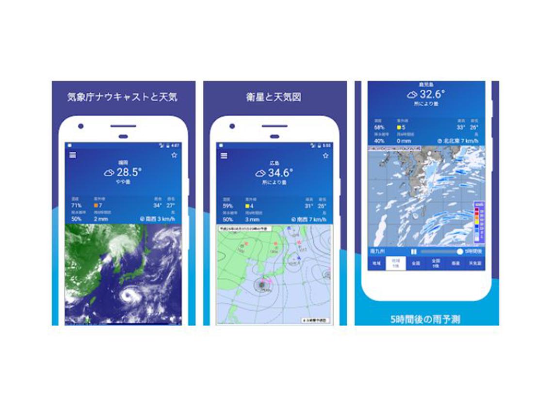 気象庁レーダー.png
