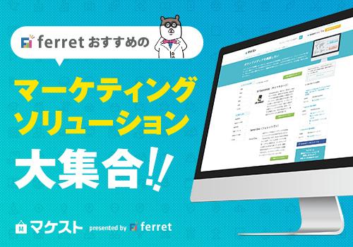 Webマーケティングに必要なもの、集めました!