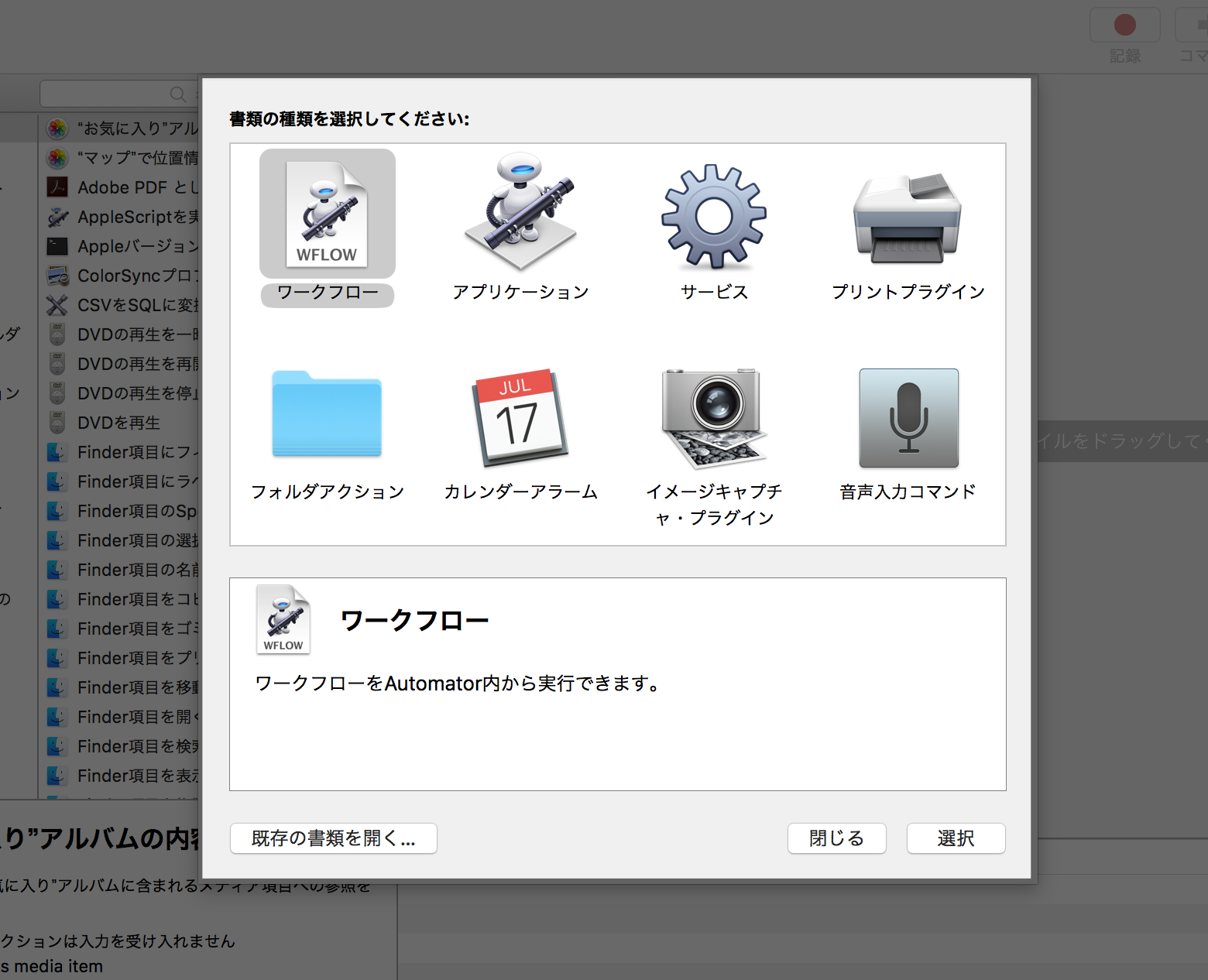 Macの操作を自動化できるAutomat...