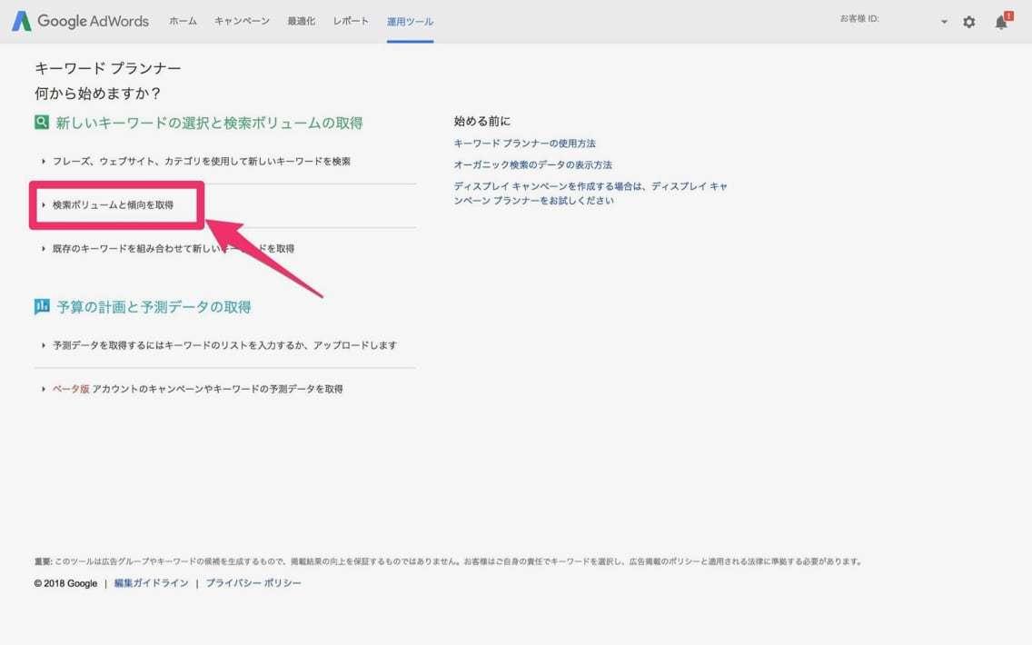 キーワード プランナー google