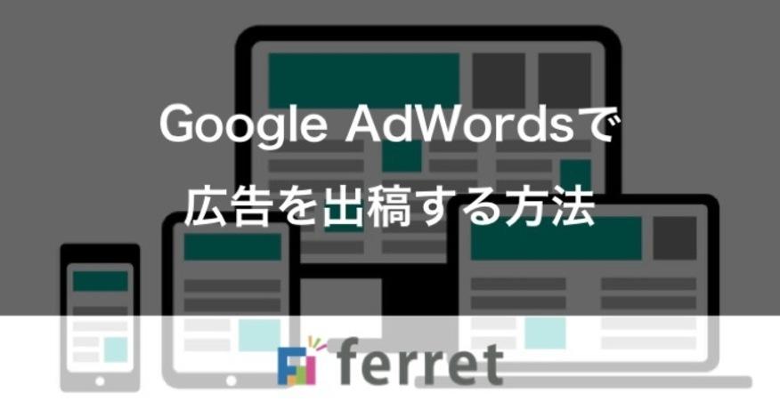 2. Google AdWordsで広告を出稿する方法