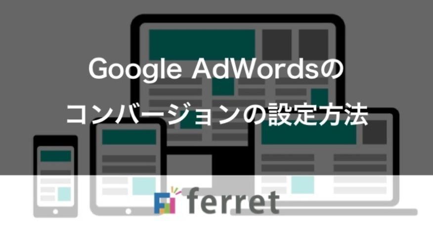 3. Google AdWordsのコンバージョンの設定方法