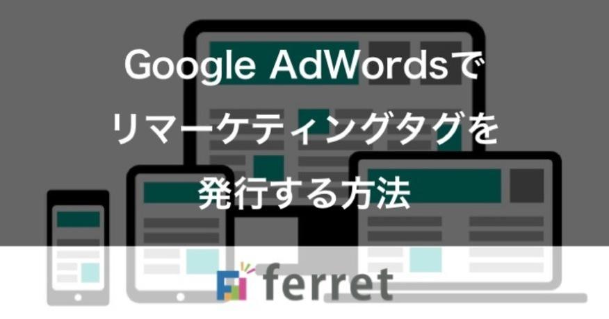 5. Google AdWordsでリマーケティングタグを発行する方法