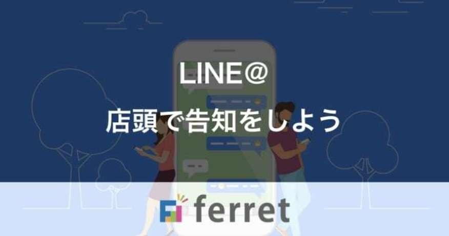 4. LINE@で店頭告知をしよう(ポスター・POPなど)