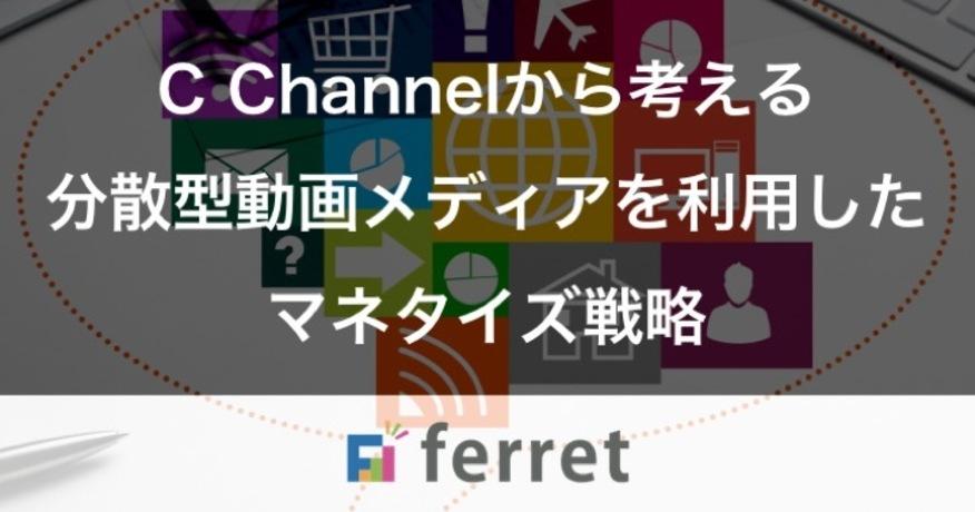 C Channelから考える、分散型動画メディアを利用したマネタイズ戦略