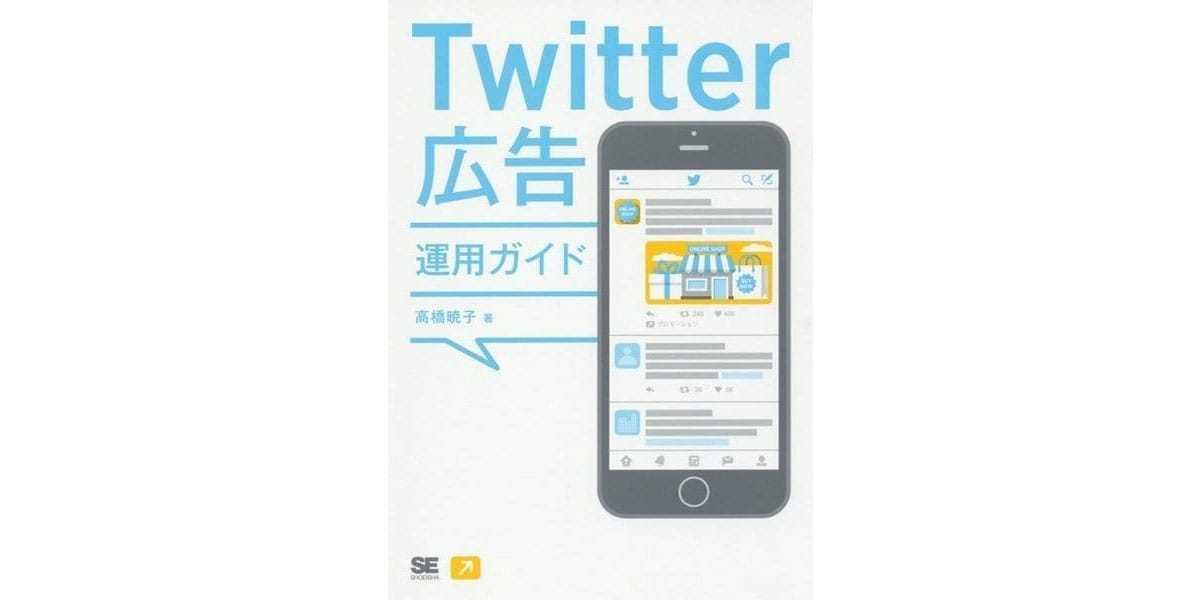 twitter広告運用ガイド.jpg