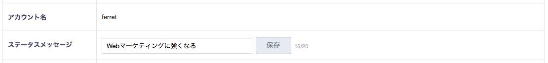 LINE@_-_13.jpg