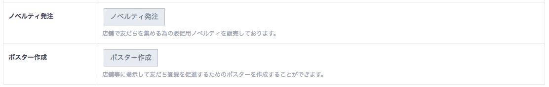 LINE@_-_17.jpg
