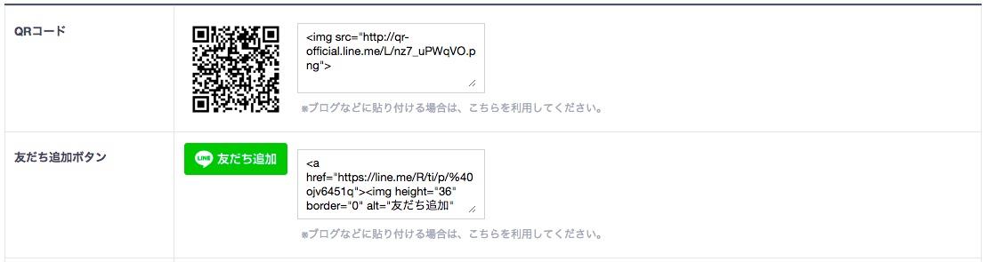 LINE@_-_16.jpg